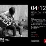 2012《噓…不要說話》音樂會