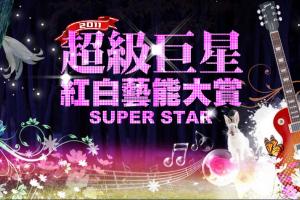 800px-TTV2011SuperStar