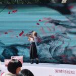 第七屆中國雁蕩山夫妻節
