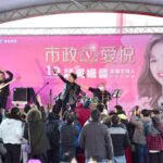 2021 張芸京 台中市政愛悦