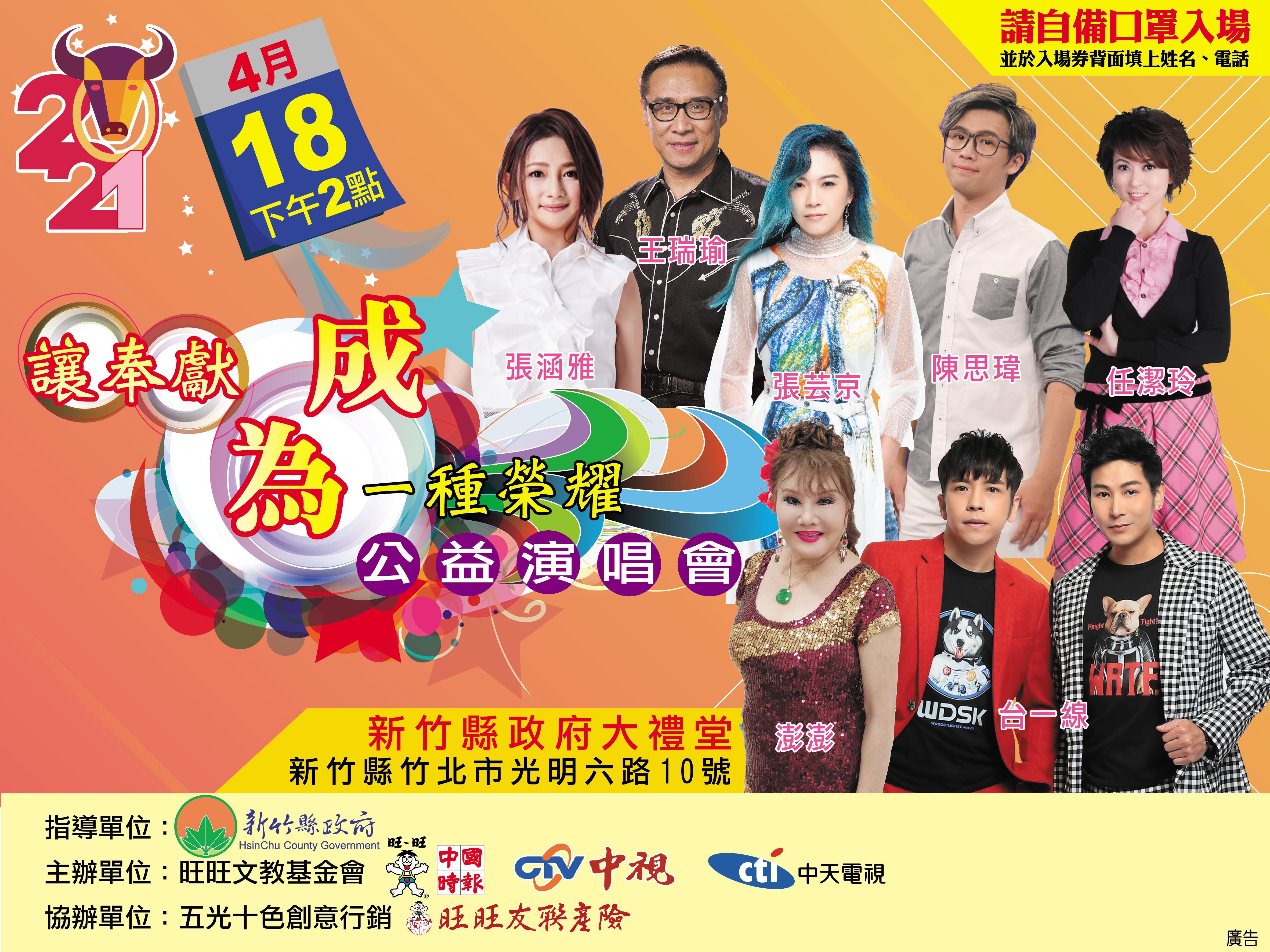 張芸京這個星期日(4/18)將出席 讓奉獻成為一種榮耀 公益演唱會