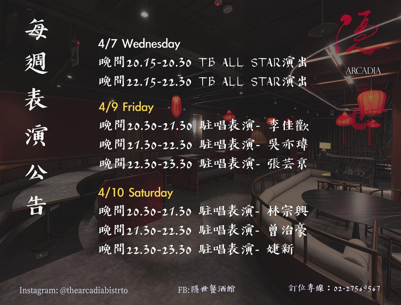 張芸京將於 4/9 星期五 22:30-23:30 在隱世餐酒館演出