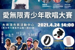 愛無限青少年歌唱大賽決賽 特別來賓 張芸京
