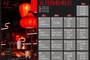 張芸京將於 5/15 和 5/29 在 隱世餐酒館繼續開唱
